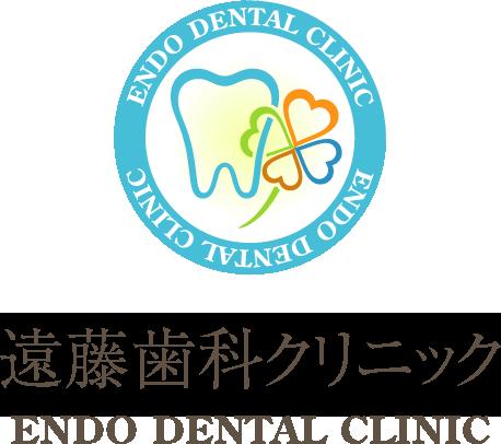 遠藤歯科クリニック